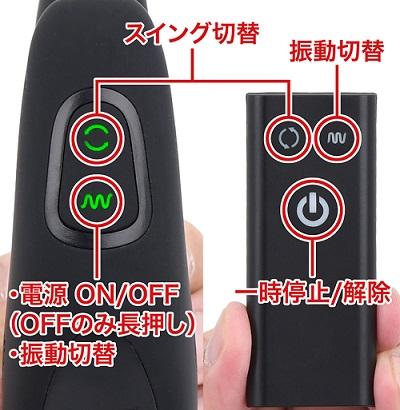 NEXUS REVO STEALTH(レボ・ステルス)WPとリモコンの操作ボタン説明