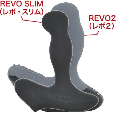 NEXUS REVO SLIM(レボ・スリム)とレボ2との比較