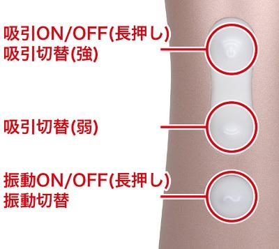 サティスファイヤPro2バイブレーションのスイッチモード