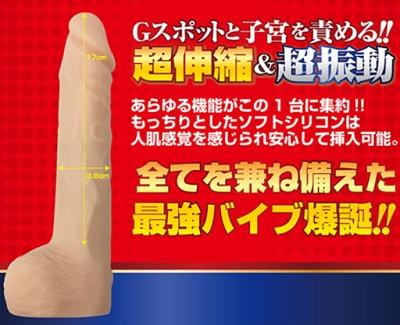 電動ディルド【ストロングマン】