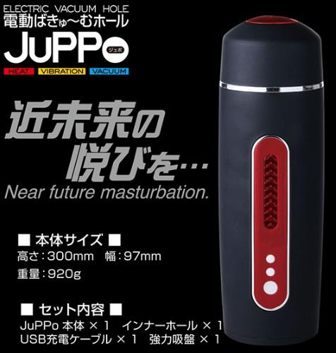 電動ばきゅ~むホール【JuPPo】のサイズと重量
