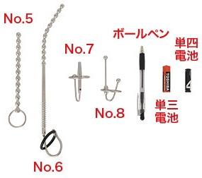 メタルピックNo.5~No.8
