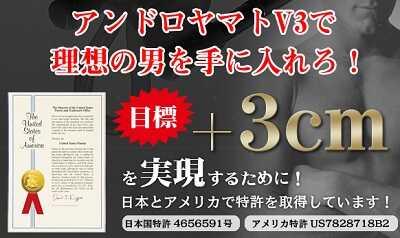 【アンドロヤマトV3】ペニス伸長増大マシン